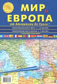 Карта складная: Мир и Европа