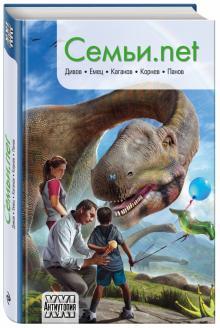 Кликин - Динозавры