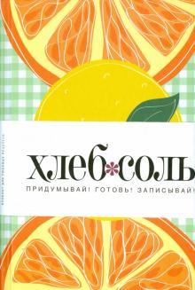 Мои любимые рецепты. Книга для записи рецептов Апельсин