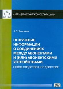 Получение информации о соединениях между абонентами и (или) абонентскими устройствами - Александр Рыжаков