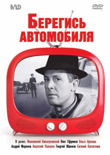 Берегись автомобиля (DVD)