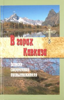 В горах Кавказа. Записки современного пустынножителя. Сборник