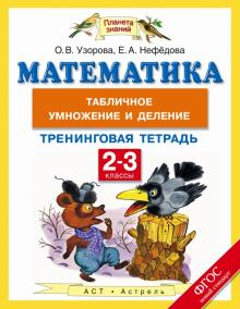 Математика. 2-3 класс. Тренинговая тетрадь. Табличное умножение и деление. ФГОС