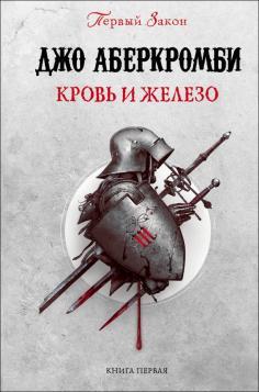 Кровь и железо