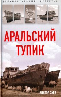 Аральский тупик - Виктор Зуев