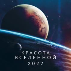 Красота Вселенной. Календарь настенный на 2022 год (300х300 мм)