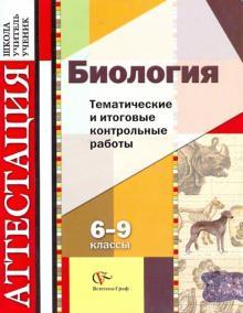 Биология. 6-9 классы. Тематические и итоговые контрольные работы. Дидактические материалы