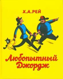 Ханс Рей - Любопытный Джордж обложка книги