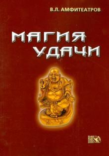 Магия удачи - Владимир Амфитеатров