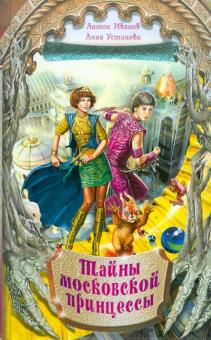 Тайны московской принцессы - Иванов, Устинова