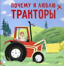 Почему я люблю тракторы обложка книги
