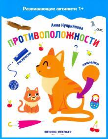 Противоположности. Книжка с наклейками - Аня Куприянова