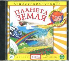 Планета Земля. Аудиоэнциклопедия (CDmp3)