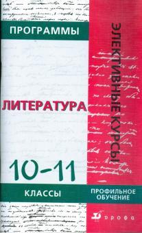 Программы элективных курсов. Литература. 10-11 классы. Профильное обучение