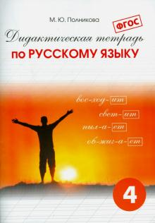 Дидактическая тетрадь по русскому языку для учащихся 4 класса. ФГОС