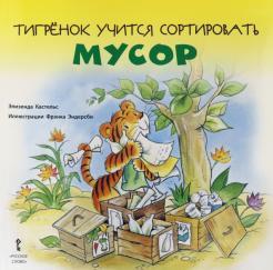 Элизенда Кастельс - Тигрёнок учится сортировать мусор. 2+ обложка книги
