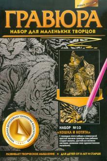 """Гравюра №10 """"Кошка и котята"""""""