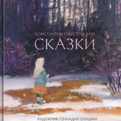 Константин Паустовский - Сказки обложка книги
