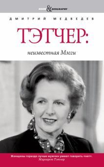 Тэтчер: неизвестная Мэгги - Дмитрий Медведев