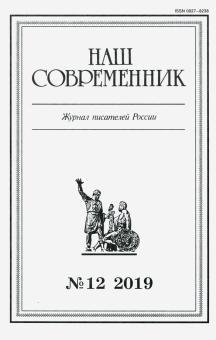 """Журнал """"Наш современник"""" № 12. 2019"""