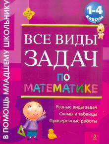 Все виды задач по математике. 1-4 классы