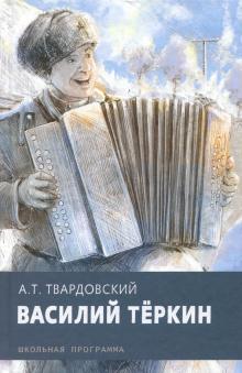 Василий Теркин - Александр Твардовский