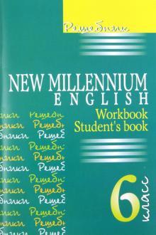 Английский язык. New Millennium English. 6 класс. Решебник