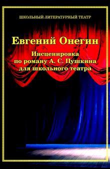 Евгений Онегин. Инсценировка по роману А.С. Пушкина для школьного театра