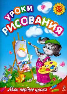 Уроки рисования: для детей 3-5 лет