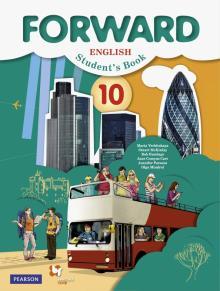 Английский язык. 10 класс. Учебник. Базовый уровень. ФГОС