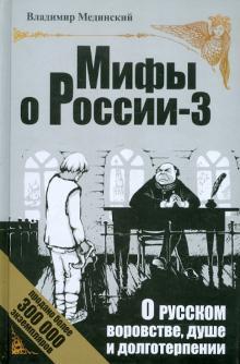 О русском воровстве, душе и долготерпении