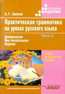 Практическая грамматика на уроках русского языка. 4-7 классы. В 4 частях. Часть 3