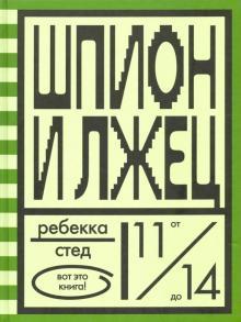 Шпион и лжец - Ребекка Стед