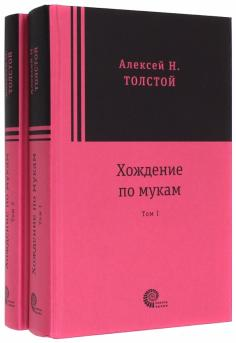 Хождение по мукам. В 2-х томах