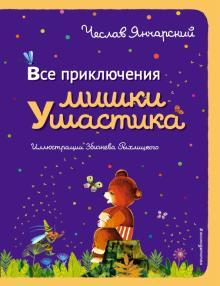 Все приключения Мишки Ушастика