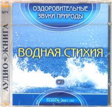 Водная стихия (CDmp3)