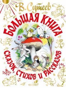 Михалков, Барто - В. Сутеев Большая книга сказок, стихов и рассказов