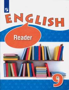 Английский язык. 9 класс. Книга для чтения. Учебное пособие. Углубленный уровень