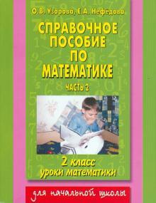 Справочное пособие по математике: Уроки математики: 2-й класс. В 2 частях. Часть 2