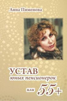 Устав юных пенсионерок, или 55+ - Анна Пименова