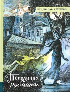Иллюстрированная библиотека фантастики и приключений. Тополиная рубашка