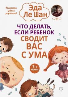 Что делать, если ребенок сводит вас с ума - Шан Ле