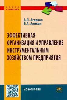 Эффективная организация и управление инструментальным хозяйством предприятия - Агарков, Аникин