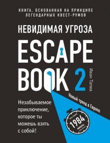 Escape Book 2. Невидимая угроза. Книга, основанная на принципе легендарных квест-румов - Иван Тапиа