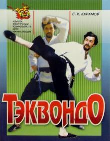 Тэквондо - Сергей Карамов
