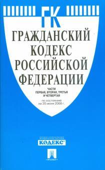 Гражданский кодекс РФ. Части 1-4