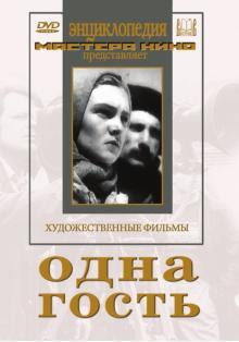 Одна. Гость (DVD)