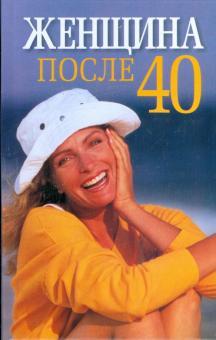 Женщина после 40
