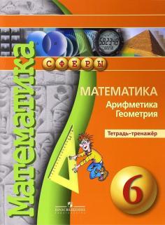 Математика. Арифметика. Геометрия. 6 класс. Тетрадь-тренажер