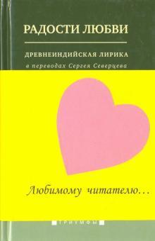 Радости любви. Древнеиндийская лирика в переводах Сергея Северцева